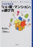 プロが教える「いい家・マンション」の選び方―知らないと買えない、建てられない
